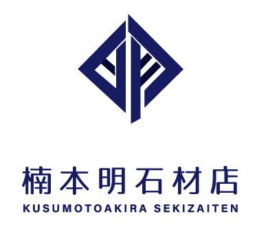 和歌山県串本町~新宮市~三重県熊野市でお墓のことなら楠本明石材店